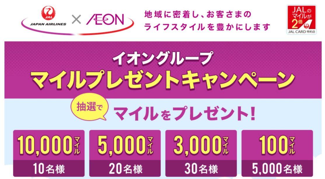JALカードイオンキャンペーン