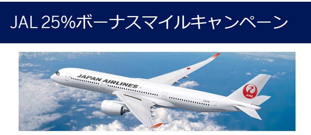 JAL 25%ボーナスマイルキャンペーン