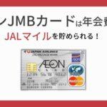イオンJMBカードの入会キャンペーン