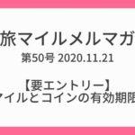 旅マイルメルマガ第50号【要エントリー】 ANAマイルとコインの有効期限延長!