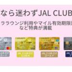 20代限定のJAL CLUB ESTならサクララウンジ利用、マイル有効期限延長とお得しかないJALカード