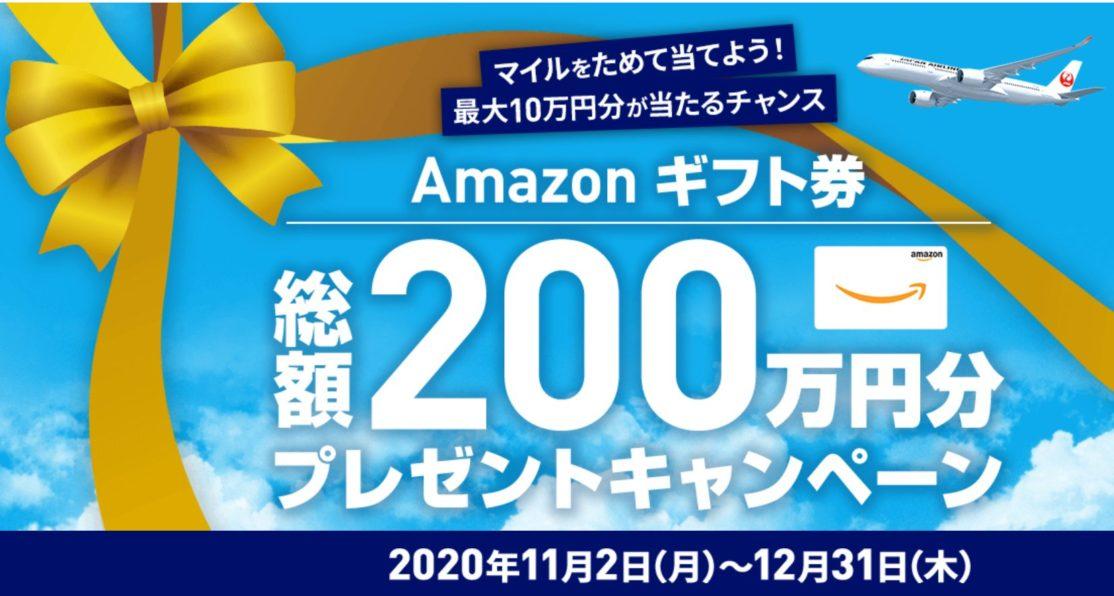 Amazon ギフト券プレゼントキャンペーン