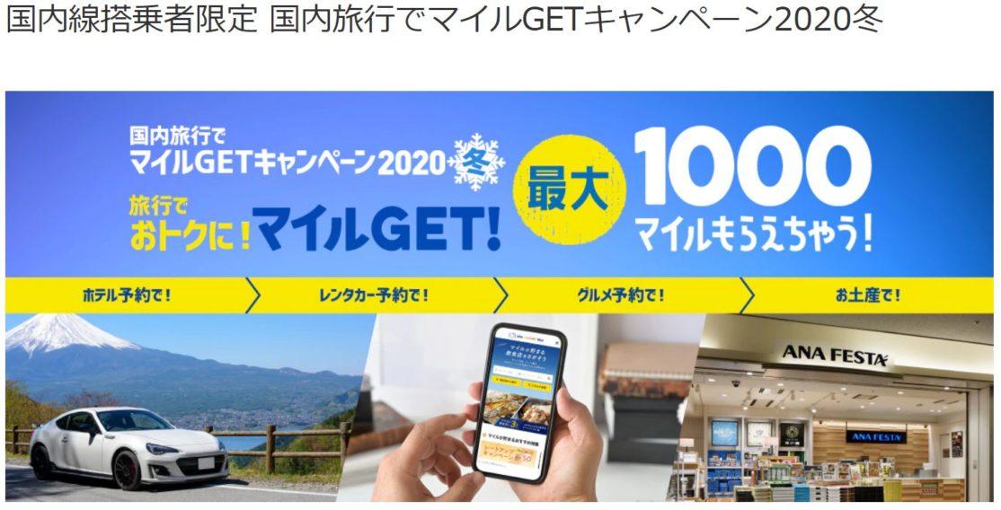 国内線搭乗者限定 国内旅行でマイルGETキャンペーン2020冬