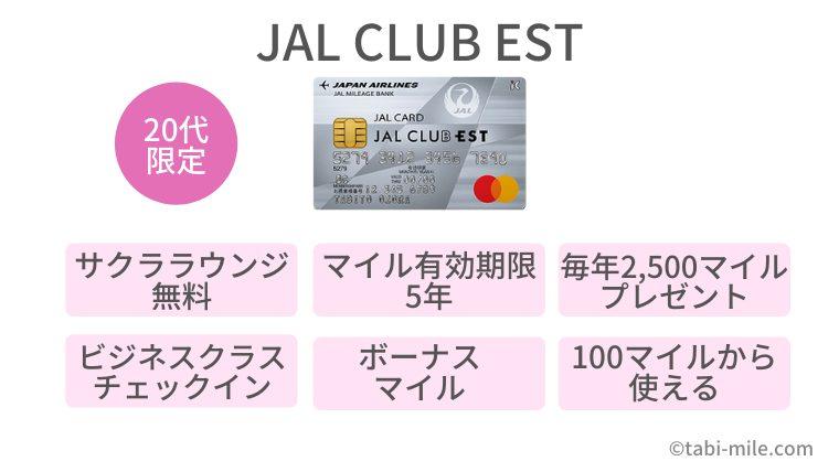 JAL CLUB EST特徴