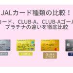 JALカードの種類比較