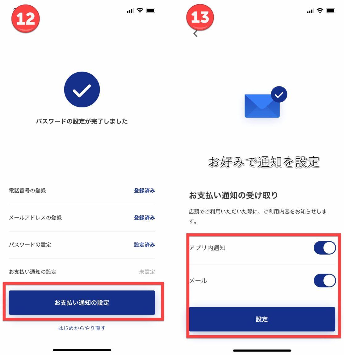ANA Pay手順7