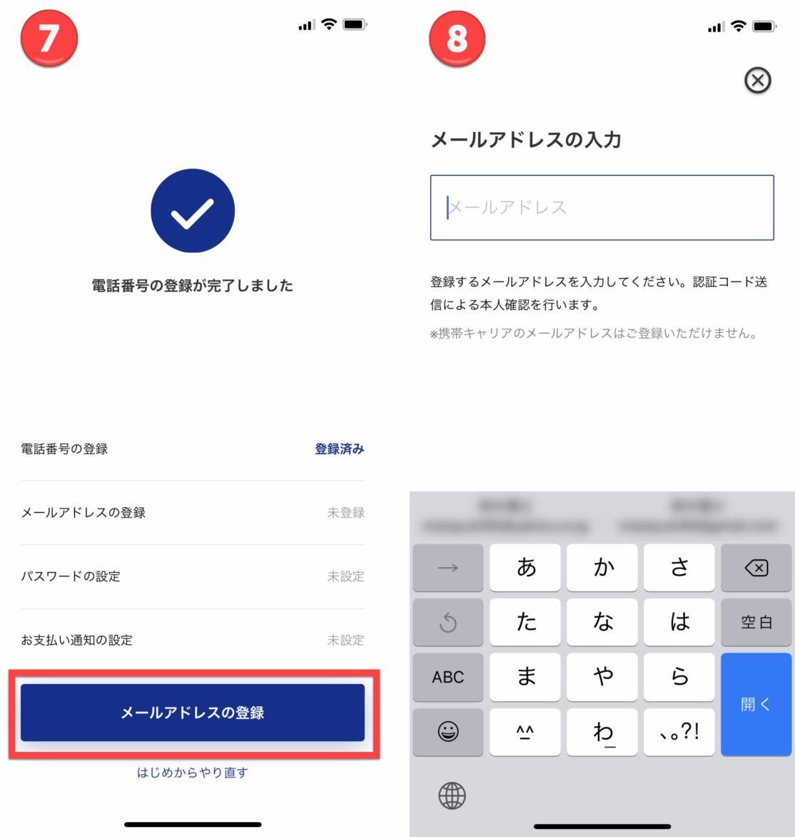 ANA Pay手順4