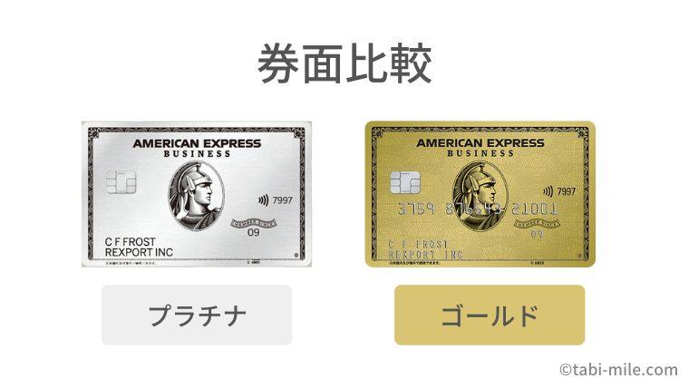 アメックスビジネスゴールド・プラチナ券面比較