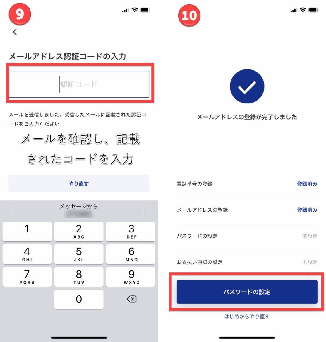 ANA Pay手順5