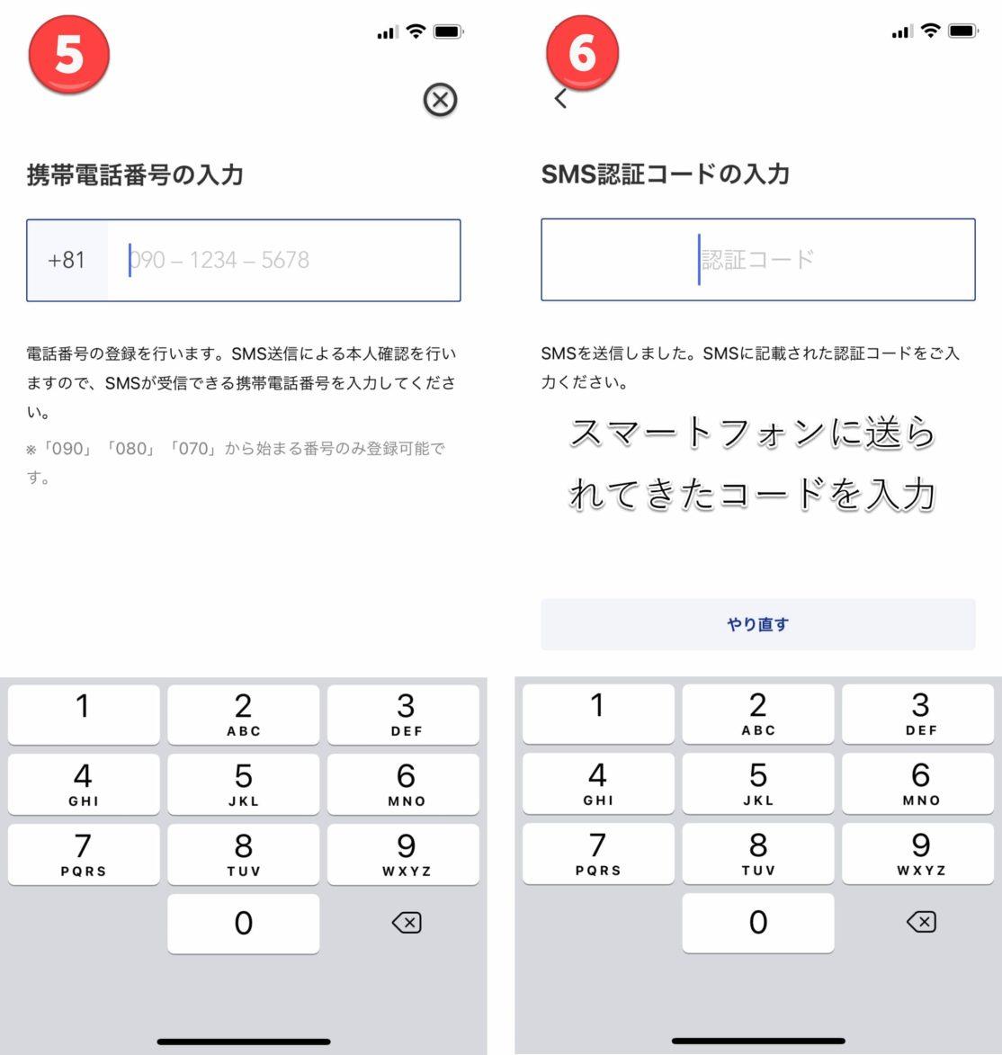 ANA Pay手順3