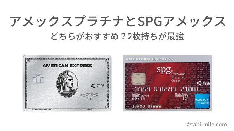 アメックスプラチナとSPGアメックスどちらがおすすめ?