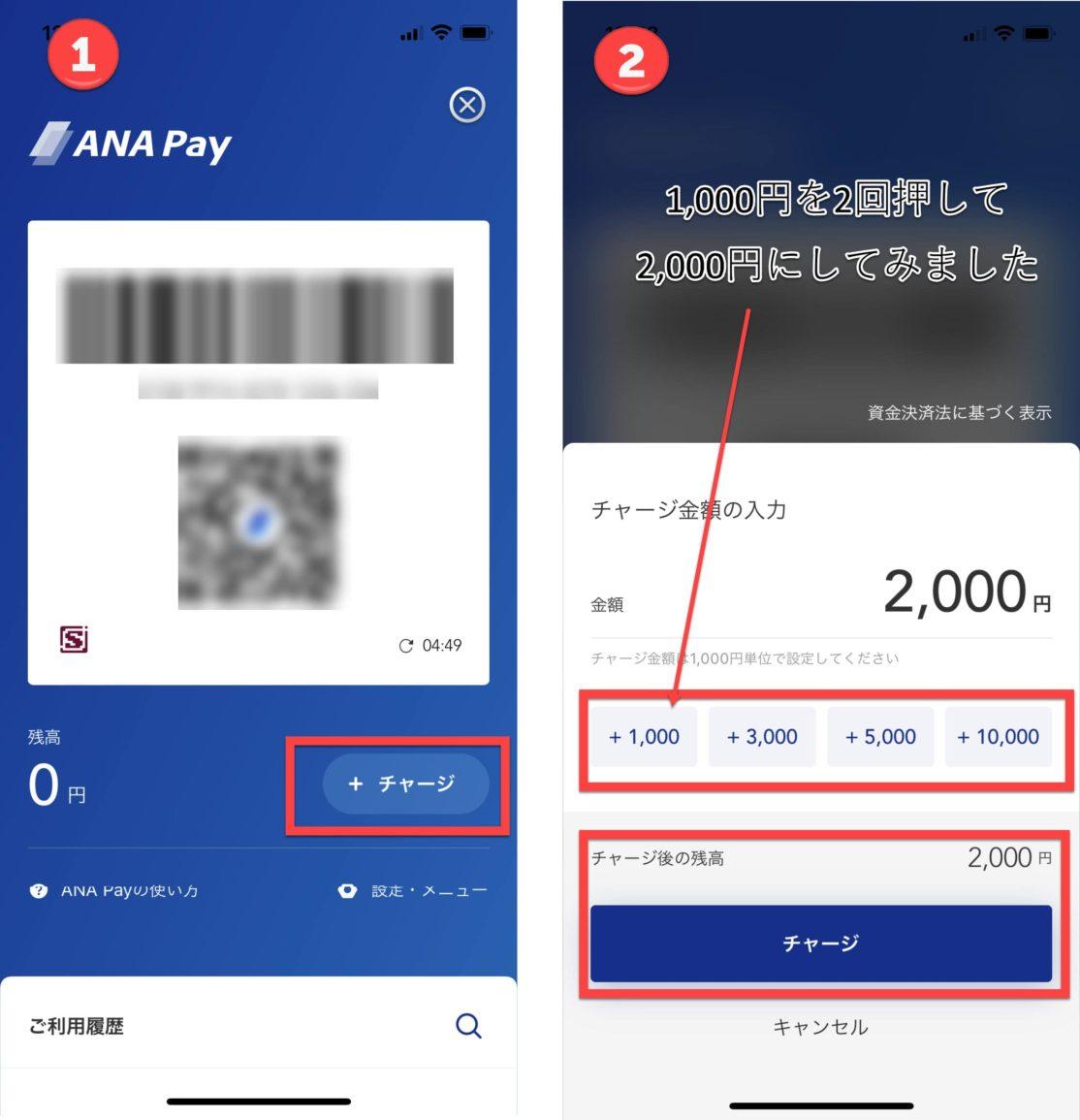 ANA Payチャージ方法1