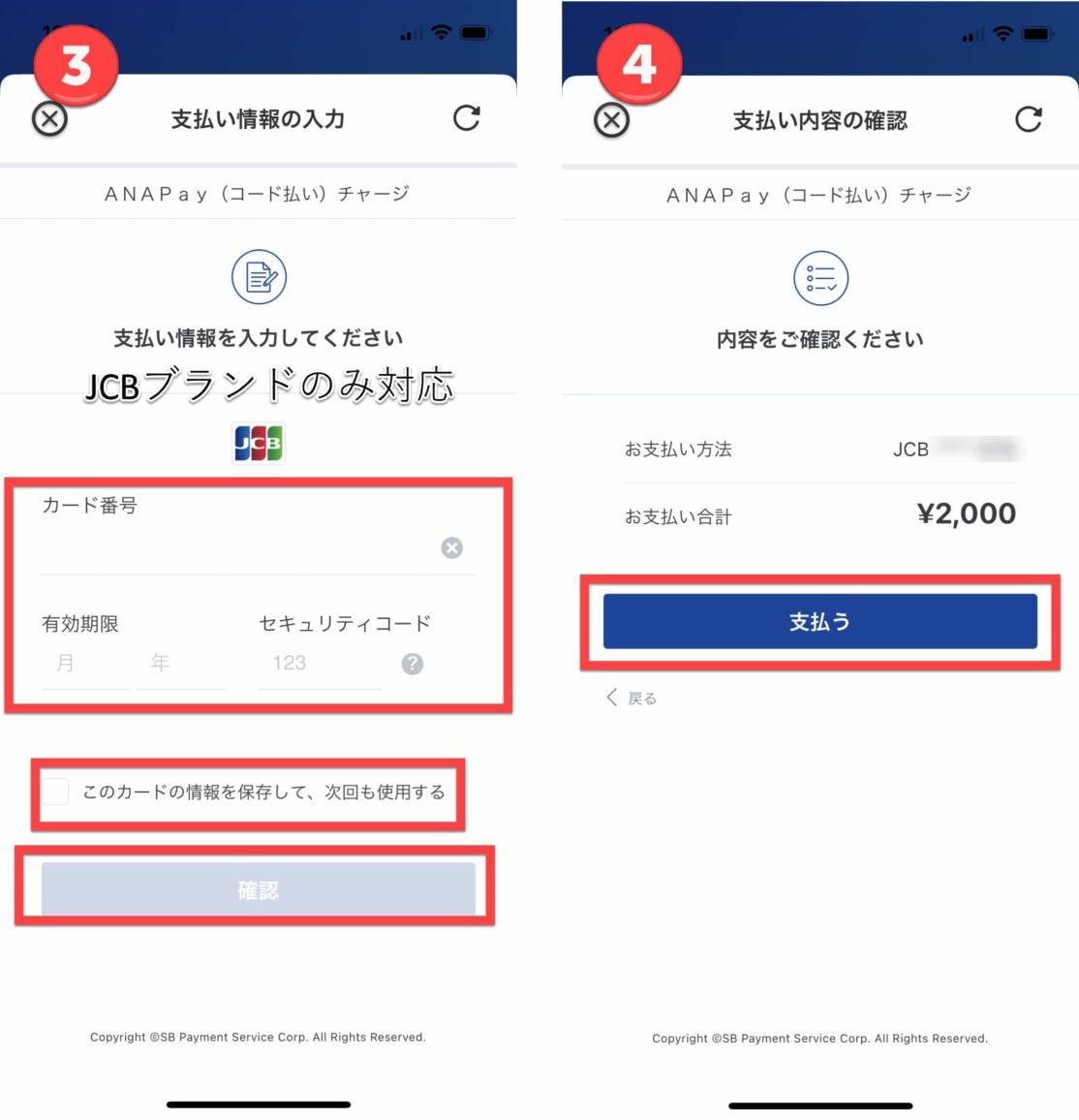ANA Payチャージ方法2