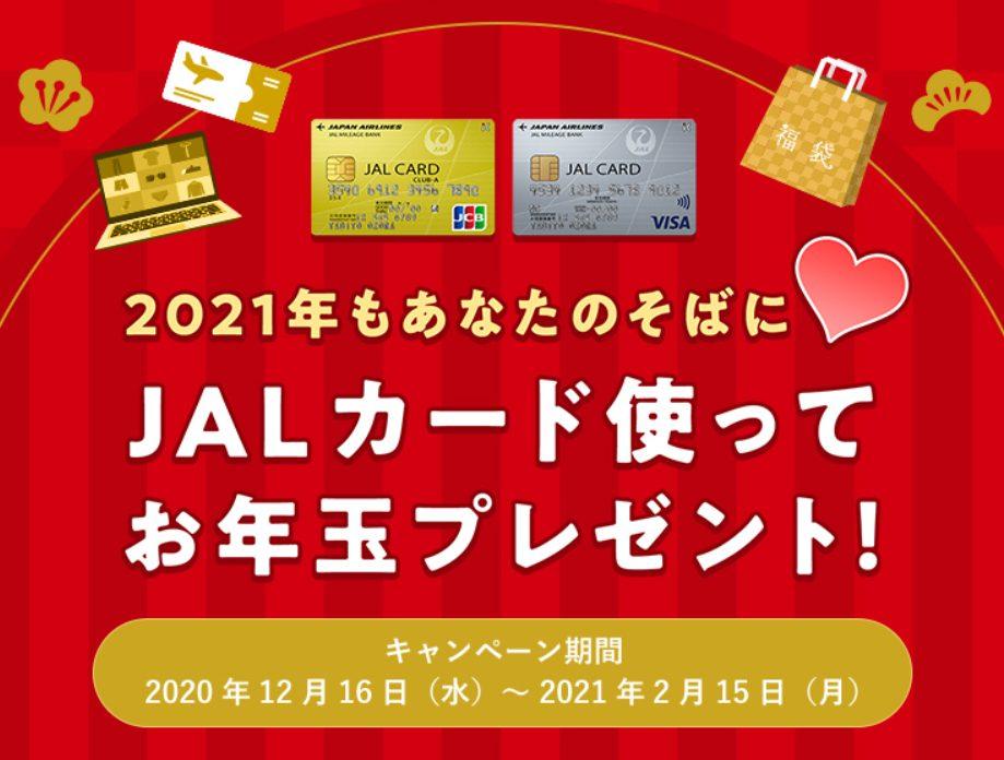 2021年もあなたのそばに♥JALカード使ってお年玉プレゼント!