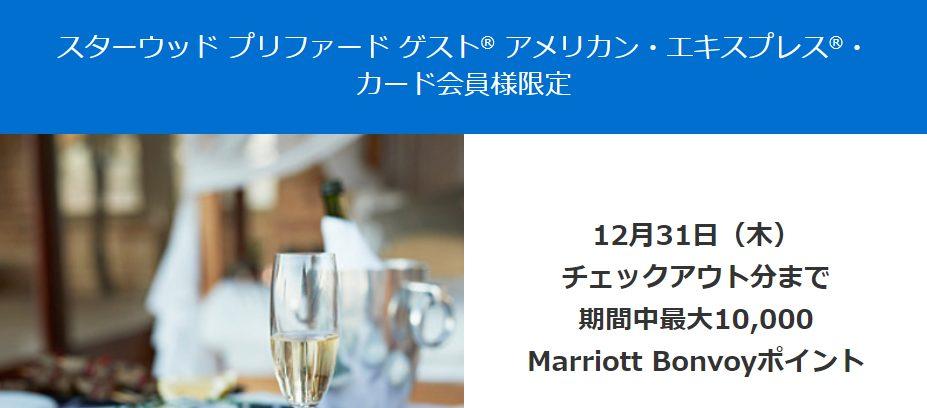 Marriott Bonvoyポイントプレゼント
