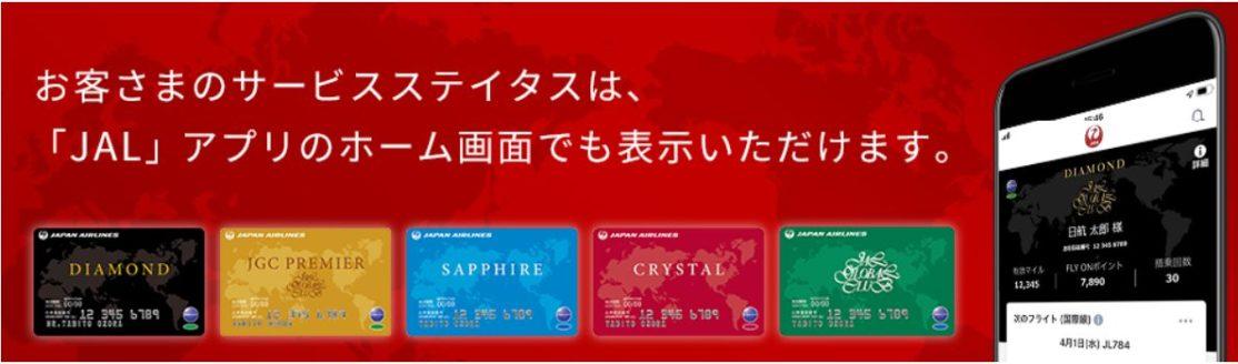 「JAL」アプリにおけるサービスステイタス表示