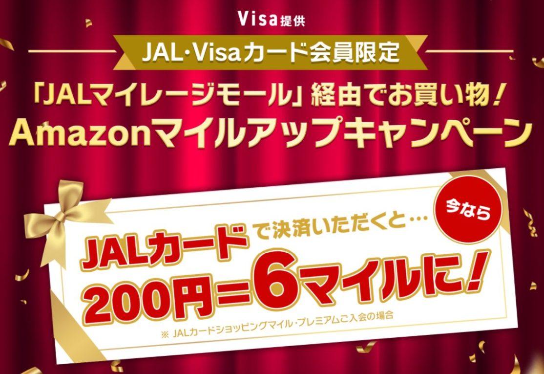 JALカードAmazonキャンペーン