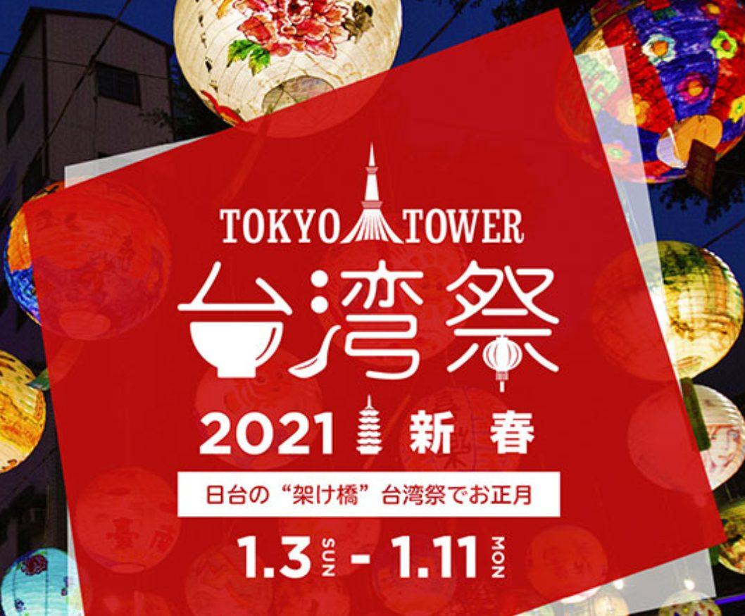 東京タワー台湾祭2021 新春