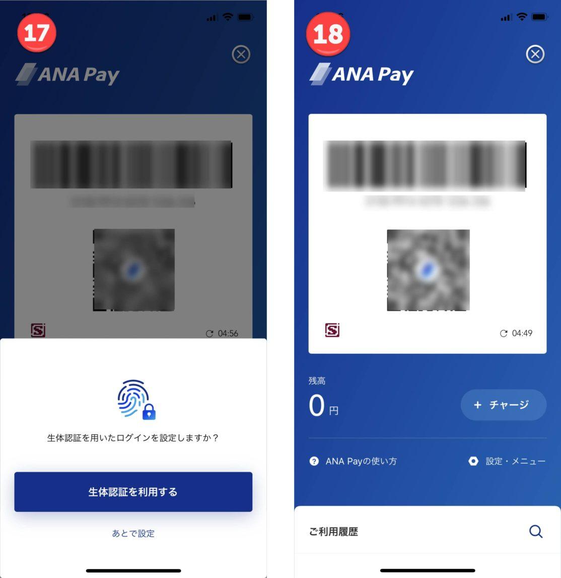 ANA Pay手順9