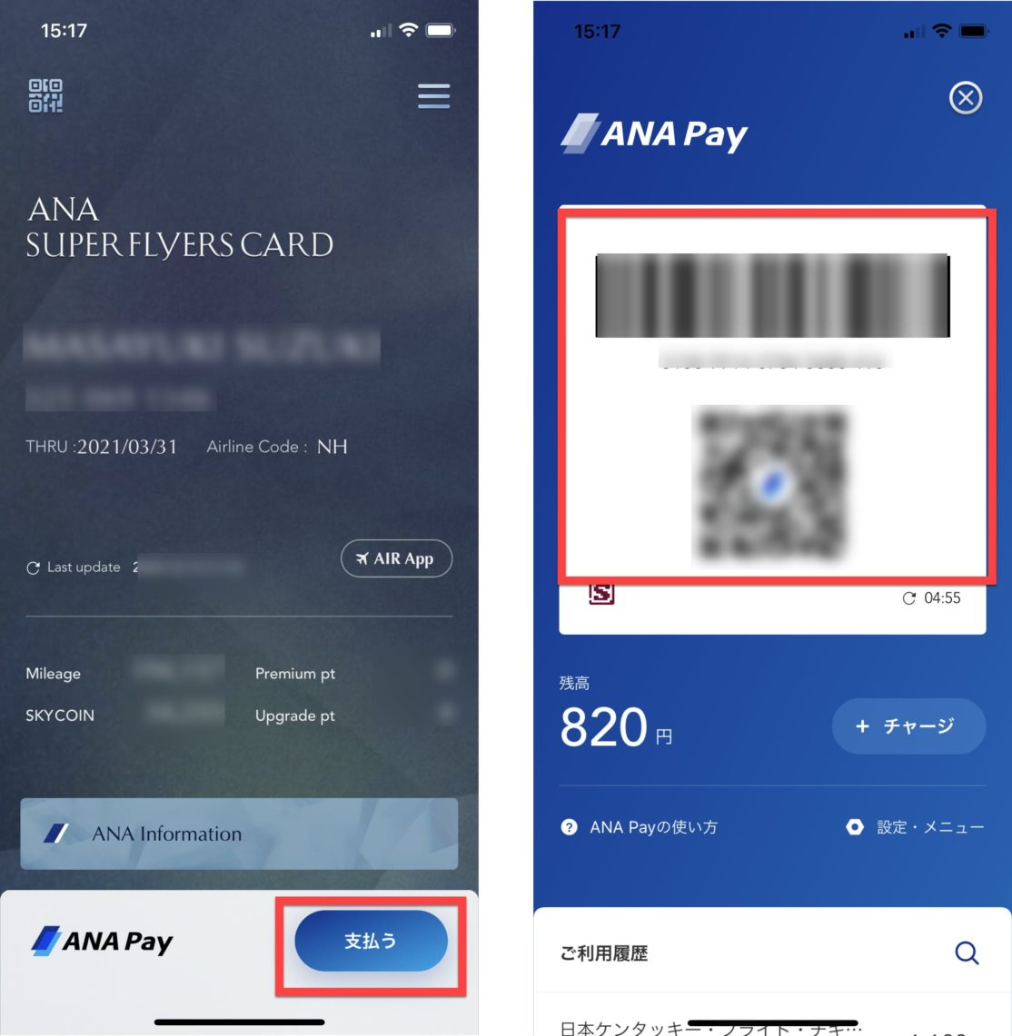 ANA Pay支払い方