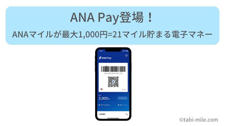 ANA Pay登場!ANAマイルが最大1,000円=21マイル貯まる