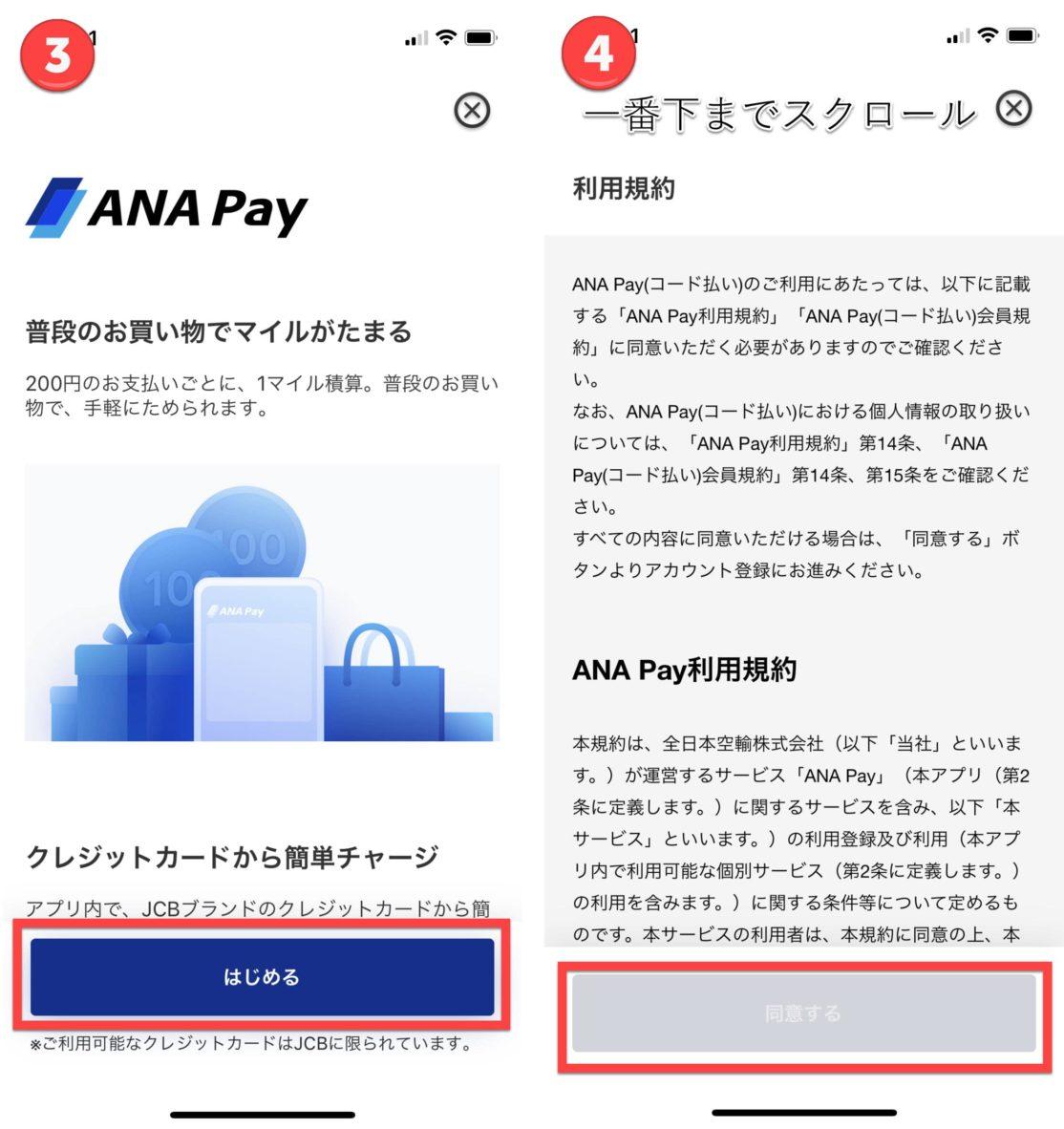 ANA Pay手順2