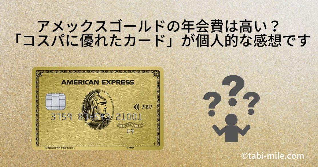 アメックスゴールドの年会費は高い? 「コスパに優れたカード」が個人的な感想です