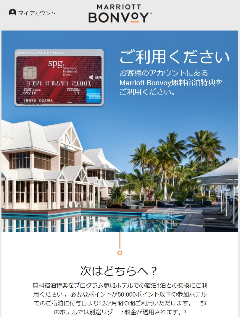 SPGアメックス無料宿泊特典のメール