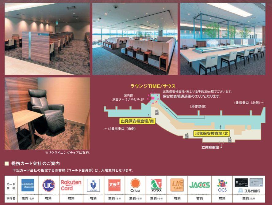 福岡空港ラウンジTIME/サウス