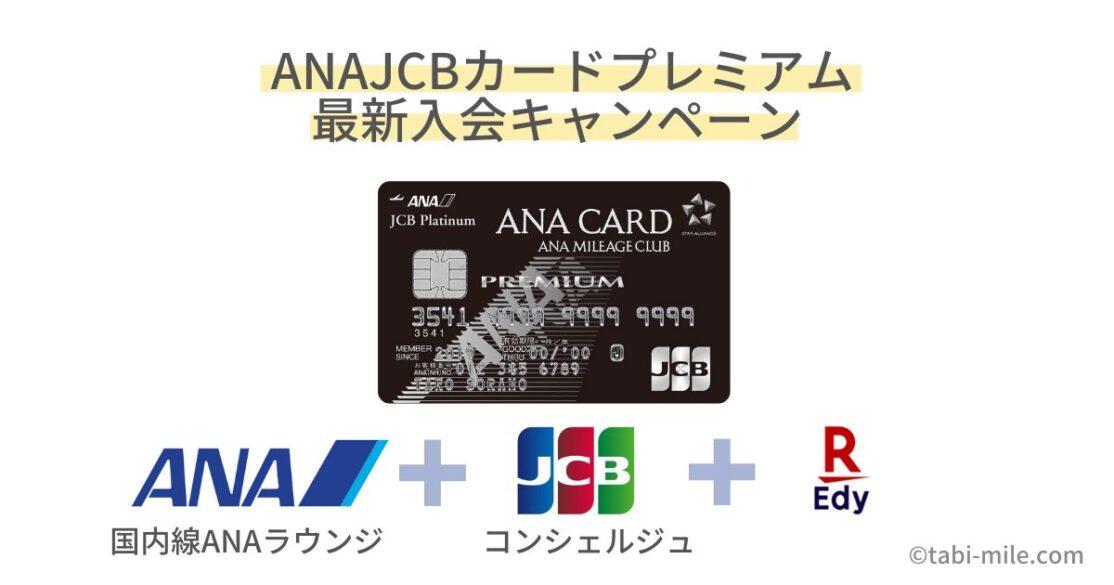 ANAJCBプレミアムカード入会キャンペーン