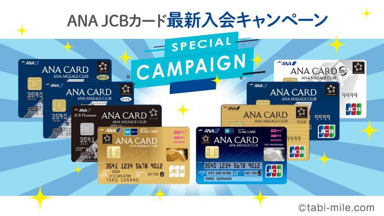 ANA JCB入会キャンペーン