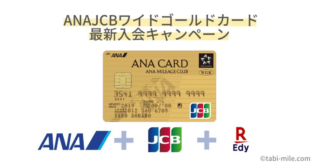 ANAJCBワイドゴールドカード入会キャンペーン