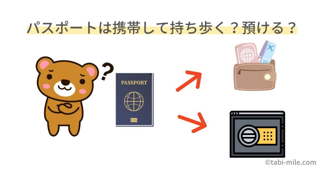 パスポートは携帯して持ち歩く?預ける?