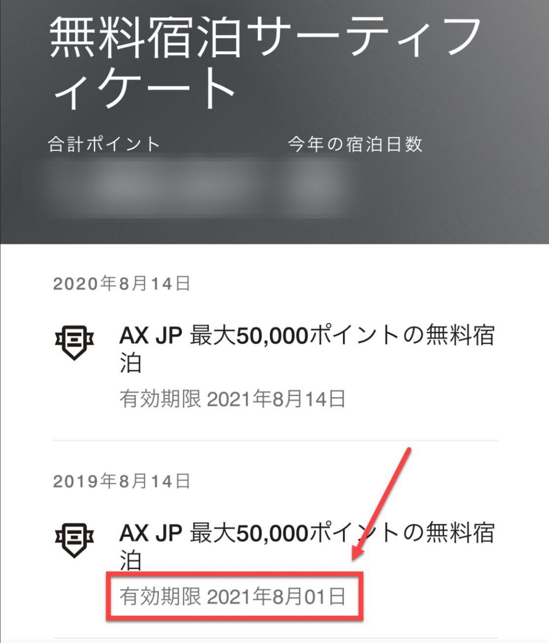 SPGアメックス無料宿泊特典延長