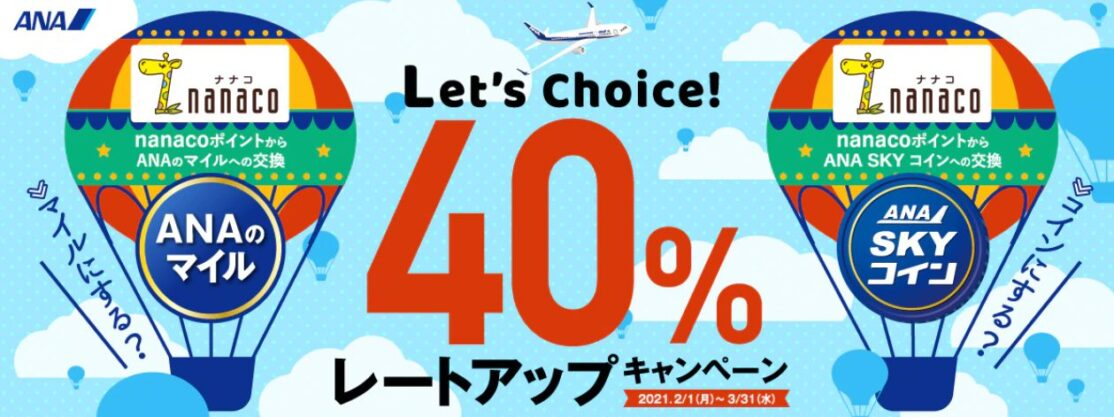 nanacoポイントからANAのマイル・ANA SKY コイン 40%レートアップキャンペーン