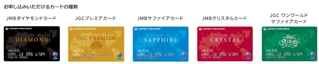JALステイタスカード