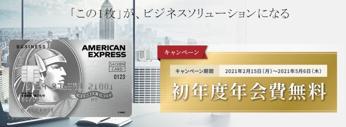 セゾンプラチナ・ビジネス・アメックス初年度年会費無料キャンペーン