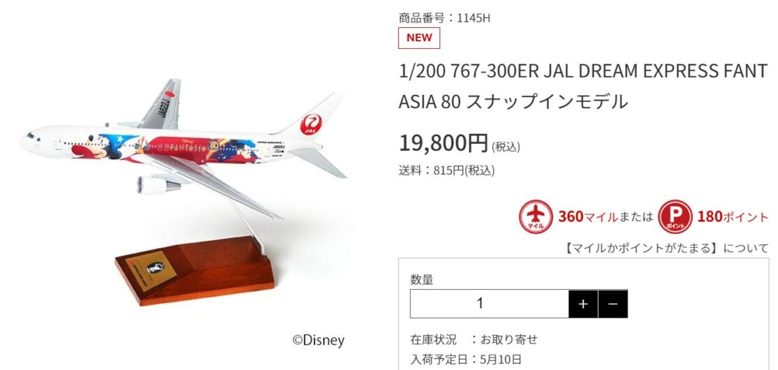 1/200 767-300ER JAL DREAM EXPRESS FANTASIA 80 スナップインモデル