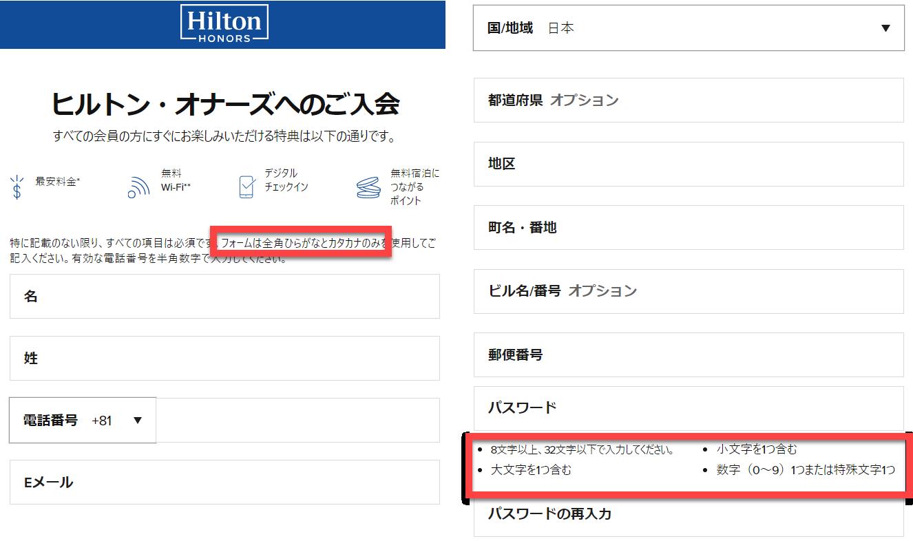 ヒルトン・オナーズ入会手順01