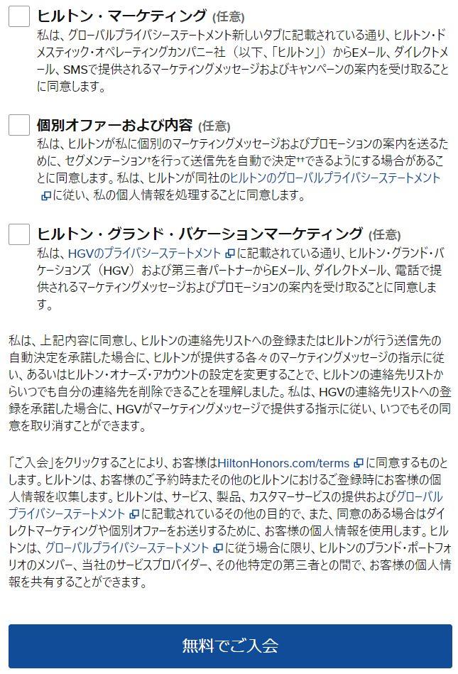 ヒルトン・オナーズ入会手順02