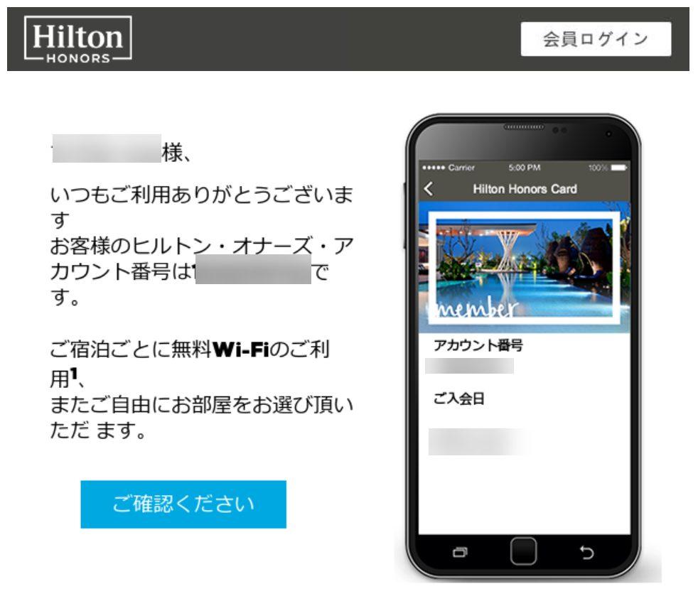 ヒルトン・オナーズ入会手順04