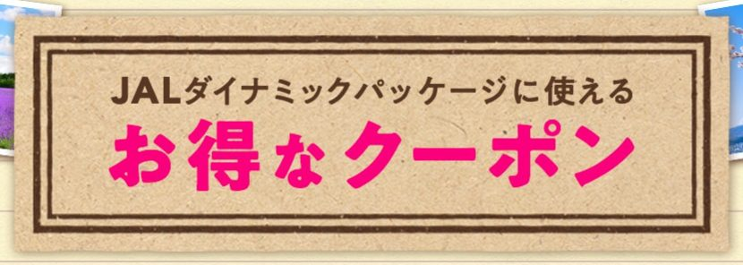 JALダイナミックパッケージ国内ツアーで最大30,000円のクーポン