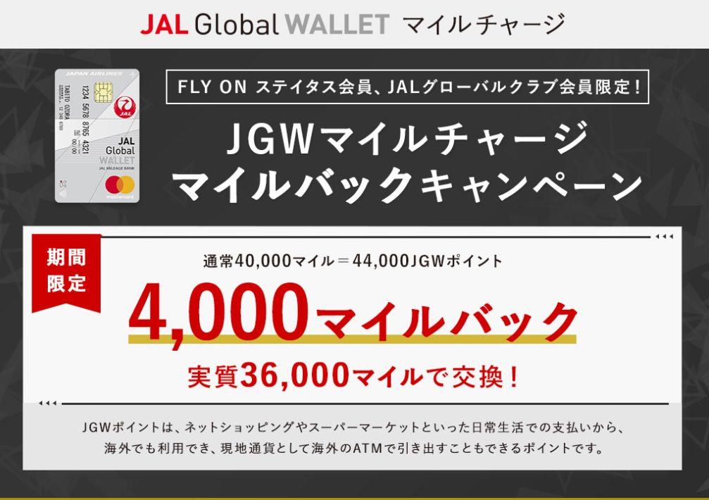 JAL Global WALLETマイルチャージマイルバックキャンペーン