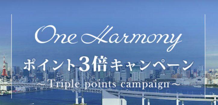 One Harmony ポイント3倍キャンペーン