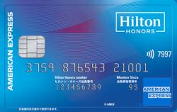 ヒルトンアメックス券面画像