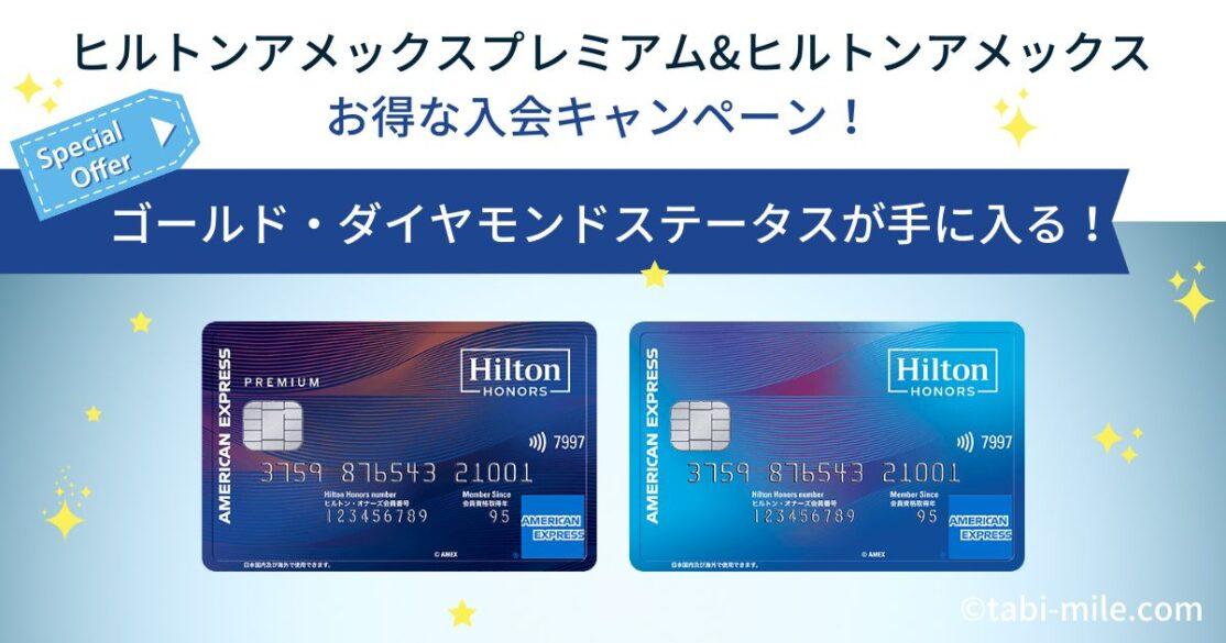 ヒルトンアメックスプレミアム&ヒルトンアメックス入会キャンペーン