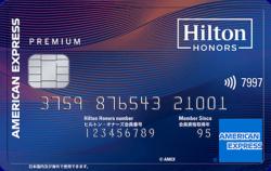 ヒルトンアメックスプレミアム券面画像