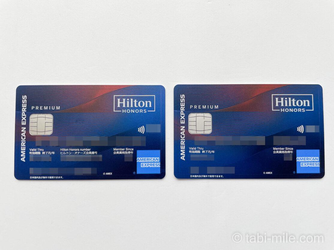 ヒルトンオナーズアメックスプレミアム券面&家族カード