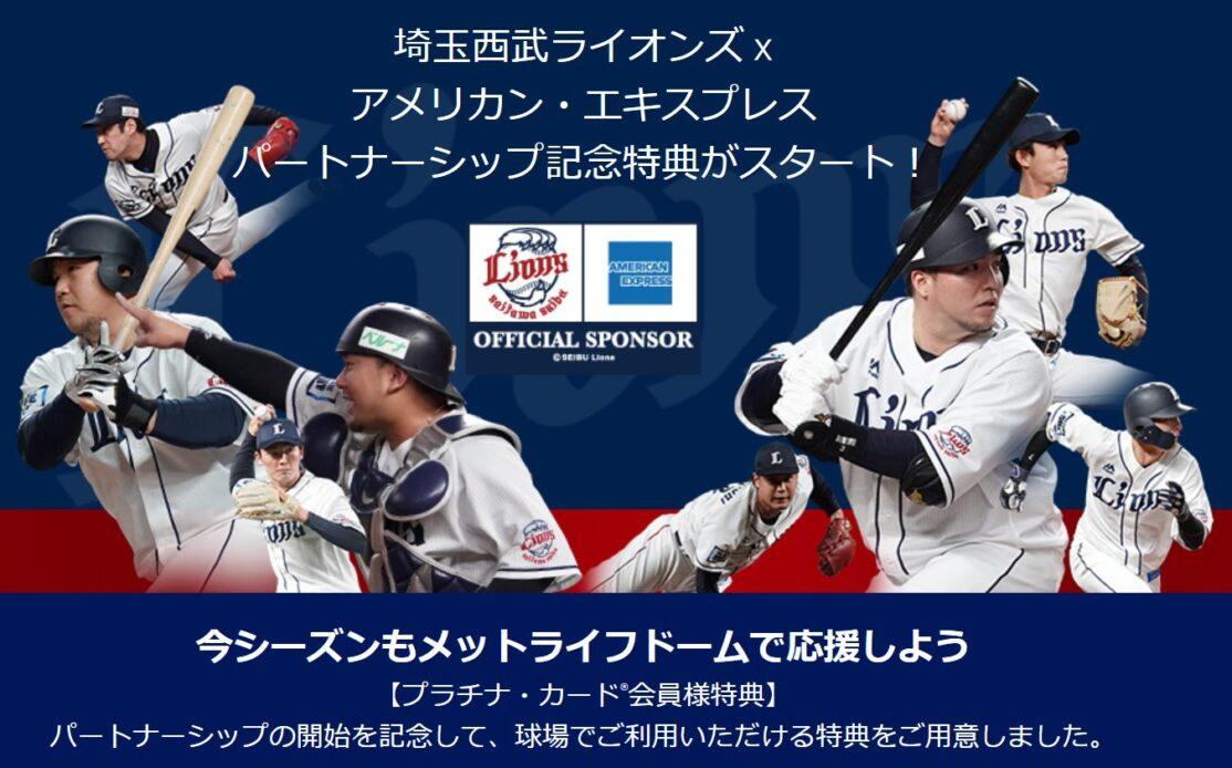 埼玉西武ライオンズ x アメリカン・エキスプレス パートナーシップ記念特典がスタート!