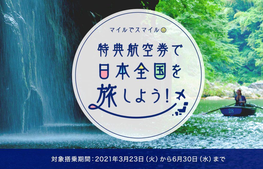 ANAマイルでスマイル!特典航空券で日本全国旅しよう!